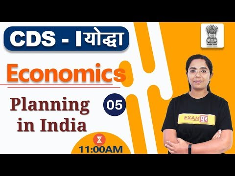 Class-05|| CDS-1योद्धा || Economics || by Monika Mam || Planning in india