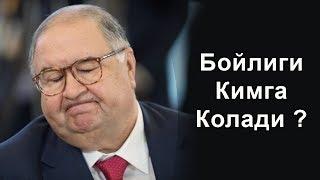 Алишер Усманов Меросхури Ким Кўринг