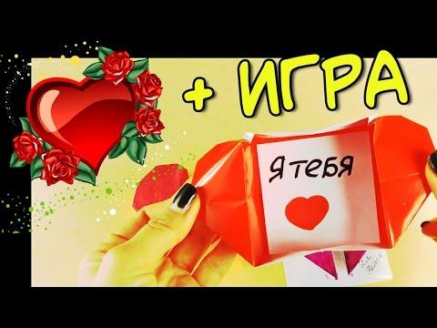 СЕРДЦЕ - ВАЛЕНТИНКА  С ПОЖЕЛАНИЕМ   Оригами из бумаги своими руками + ИГРА)