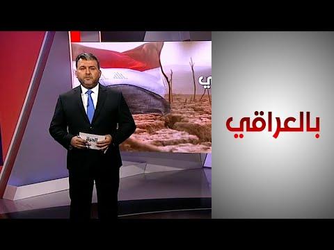 شاهد بالفيديو.. بالعراقي - تحديات يواجهها العراق جراء أزمة المناخ