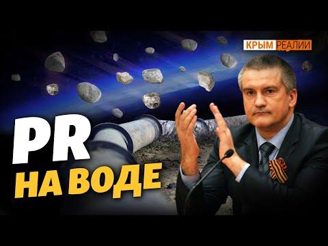 «Труба – Симферополю»: питьевой воды не хватает | Крым.Реалии ТВ