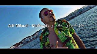 اغاني حصرية Adil Miloudi Mafiouzi عادل الميلودي مافيوزي تحميل MP3