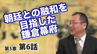 第05章 第06話 朝廷との融和を目指した鎌倉幕府