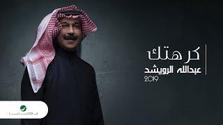 Abdullah Al Ruwaished ... Karhtek - Lyrics Video   عبد الله الرويشد ... كرهتك - بالكلمات