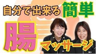 寝ながらできる☆腸デトックスマッサージでくびれを作る☆辛い便秘もスッキリ!