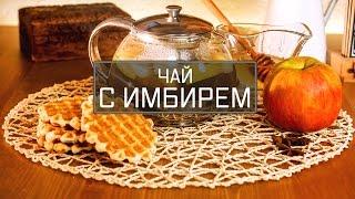 Чай с имбирем. Имбирный чай с яблоками