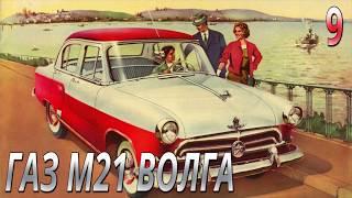 Модель легендарного автомобиля ГАЗ М21 Волга 1:8. Выпуск №9. Обзор и сборка.