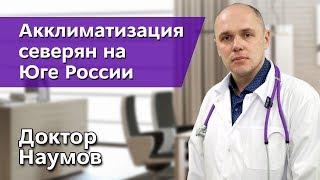 Доктор Наумов | Акклиматизация северян на Юге России