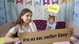 """ЧЕЛЛЕНДЖ """"КТО ИЗ ВАС?"""" Кто любит Баку пожирателя снов? ♥"""