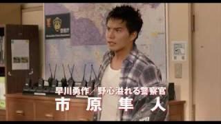 映画『DOG&POLICEドッグポリス純白の絆』プロモーショソ映像