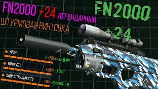 FN2000 +24 ОБЗОР Modern Strike Online