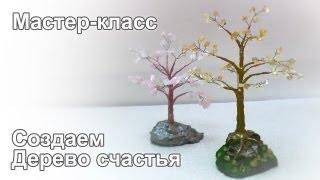 Мастер класс по созданию Дерева Счастья