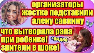 ДОМ 2 НОВОСТИ ♡ Раньше Эфира 25 марта 2019 (25.03.2019).