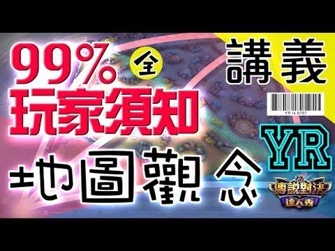 YR小教室【傳說對決】99%玩家必讀講義|地圖觀念大補帖!
