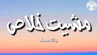 اغاني حصرية مشيت خلاص - وائل جسار (كلمات) / Wael Jassar - Mishet Khalas | lyrics تحميل MP3