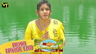 Kalyanaparisu Tamil Serial - கல்யாணபரிசு | Episode 1340 - Promo | 20 July 2018 | Sun TV Serials
