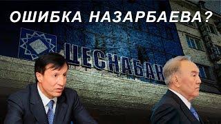 ОШИБКА НАЗАРБАЕВА? Смирится ли Джаксыбеков с отставкой?