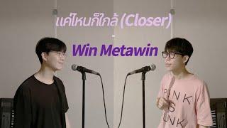 แค่ไหนก็ใกล้ (Closer) - Win Metawin│COVER BY K_OPPAS