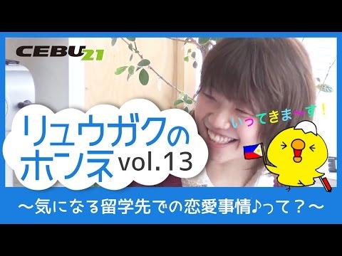 「リュウガクのホンネ」Vol.13 ~気になる留学先での恋愛事情♪って?~