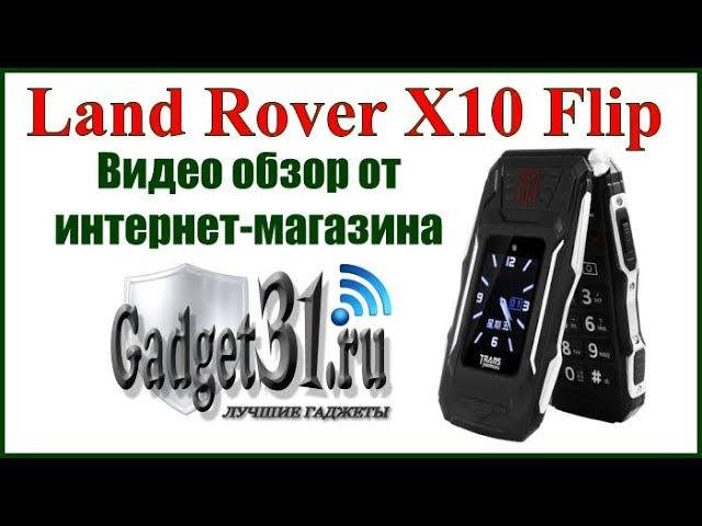Видео LAND ROVER X10 FLIP