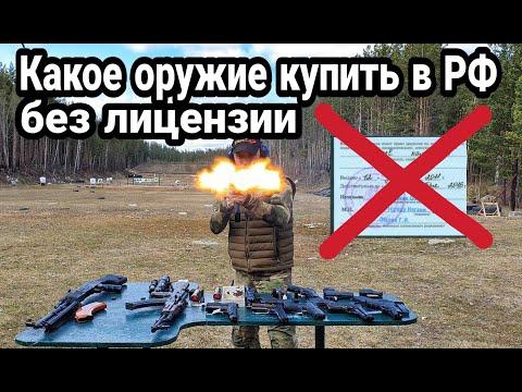 Какое оружие можно купить без лицензии в РФ