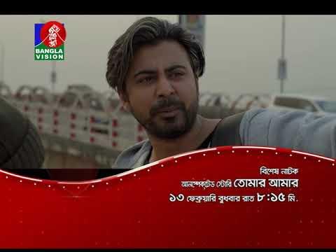 Tomar Amar | Afran Nisho, Mehjabin | Valentine's Day Natok 2019 | Promo | BanglaVision Drama