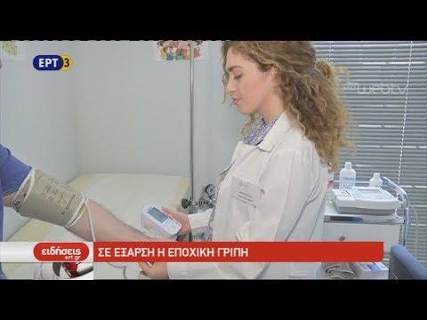 Αυξημένα κρούσματα γρίπης καταγράφει το ΚΕΕΛΠΝΟ| 17/01/2019 | ΕΡΤ