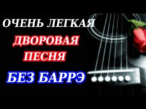 Очень легкая дворовая песня на гитаре без баррэ Белая черемуха