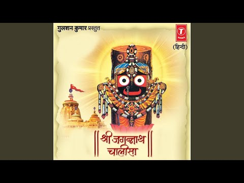 Shree Jagannath Chalisa