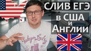 СЛИВ ЕГЭ в США и Англии/ Грустная история одной девочки