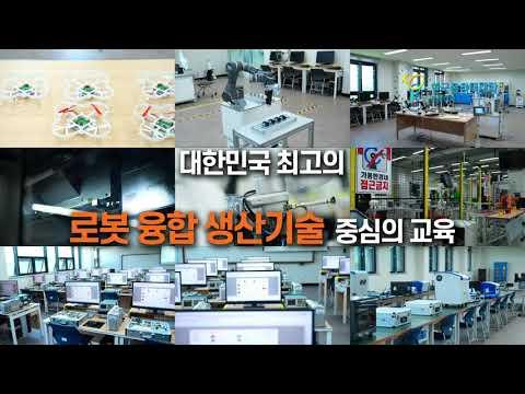 한국폴리텍대학 로봇캠퍼스 수시2차 모집