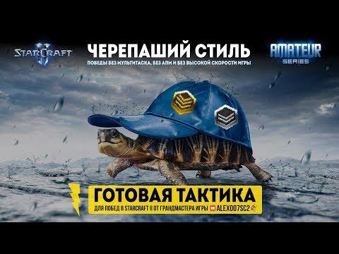 ЧЕРЕПАШИЙ СТИЛЬ: Готовые тактики для побед в StarCraft II | Гайд Amateur Series