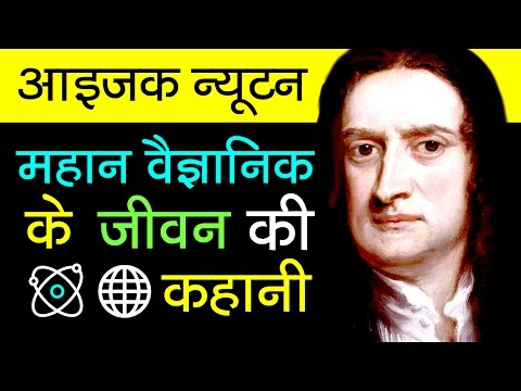 Sir Isaac Newton Biography in Hindi | Scientific Revolution | Inspirational and Motivational Video