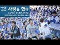 iKON Love Scenario live 아이콘 사랑을 했다 떼창 Fanchant Fancam AKARAKA 2018 아카라카 연세대 축제