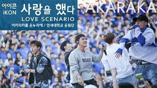 iKON Love Scenario live / 아이콘 사랑을 했다 떼창 / Fanchant Fancam  @ AKARAKA 2018 아카라카 연세대 축제