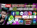 Free Internet from Youtube Packages With All Srilanka sim - Sinhala Chamaa - චාමා
