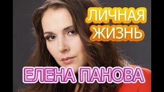 Елена Панова - биография, личная жизнь, муж, дети. Актриса сериала Челночницы 2 сезон