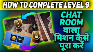 🔥 HOW TO ENTER IN CHAT ROOM FULL DETAIL PUBG MOBILE LITE || HYPER KRISH [ IN HINDI ]