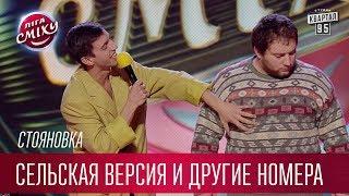 Рассказ о долларах, шоу Голос - сельская версия и другие номера команды Стояновка | Лига Смеха 2017