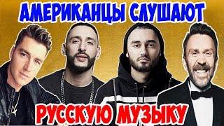 Американцы Слушают Русскую Музыку #17 ЛЕНИНГРАД, Quest Pistols, L