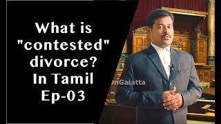 """What is a """"contested"""" divorce? in Tamil 