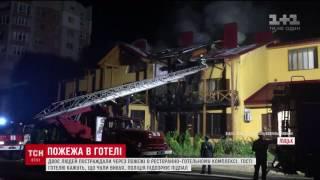 В Луцьку загорівся готель, є постраждалі