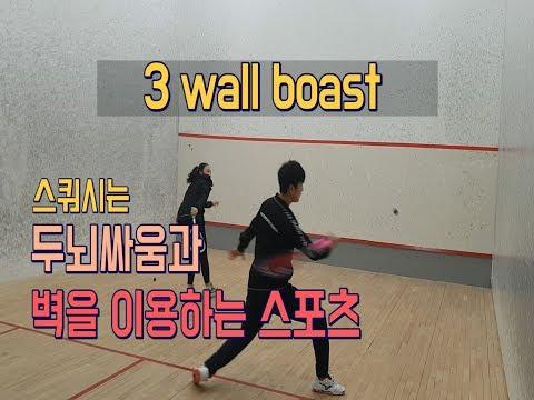 [영훈TV]옆벽을 이용해서 다음 상황을 공격으로? (1편- 3 wall boast)