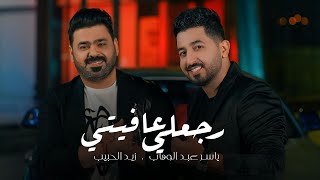 تحميل اغاني ياسر عبد الوهاب وزيد الحبيب - رجعلي عافيتي ( حصرياً ) - Alwahab & Alhabib - Rajaly Afity - 2020 MP3