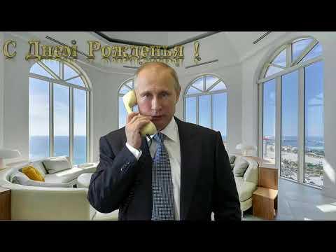 Поздравление с днём рождения для Егора от Путина