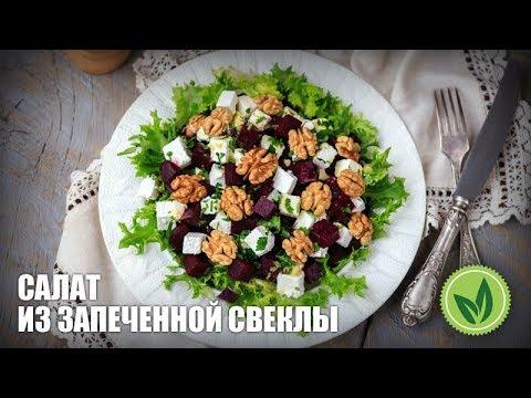 Салат из запеченной свеклы — видео рецепт