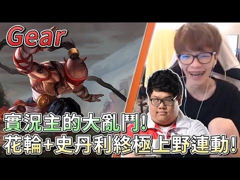 【Gear】實況主的大亂鬥!花輪+史丹利終極上野連動!
