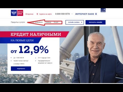 ПОЧТА БАНК кредит наличными 2019