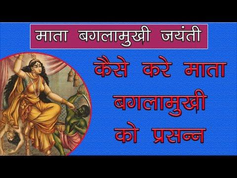 बगलामुखी माता मंत्र ऐसे करें माता को प्रसन्न - Baglamukhi mata mantra in hindi