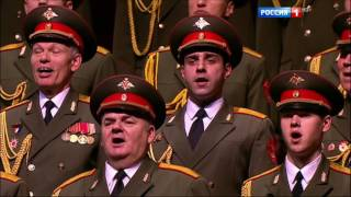 Концерт ансамбля им  Александрова - Александровская песня 2016